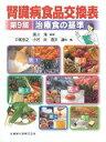 腎臓病食品交換表第9版 [ 中尾俊之 ]