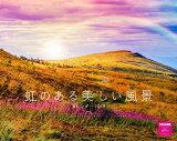 虹のある美しい風景カレンダー(2019) ([カレンダー])