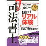 無敵の司法書士本試験予想問題集(2020年) (伝統のWセミナーが贈る受験生必携シリーズ)