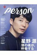 TVガイドPERSON(vol.60)(TOKYONEWSMOOK)