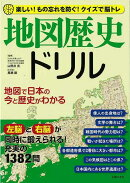 【バーゲン本】地図歴史ドリル