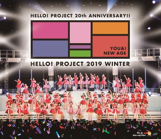 Hello! Project 20th Anniversary!! Hello Project 2019 WINTER〜YOU & I〜・〜NEW AGE〜【Blu-ray】 [ Hello! Project ]
