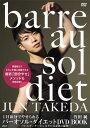 1日10分でやせられる バーオソル・ダイエット DVD BOOK -バレエダンサーのしなやかな身体の秘密ー [ 竹田 純 ]