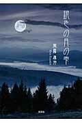 銀色の月の雫