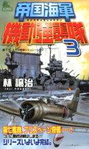 帝国海軍機動強襲隊(3)