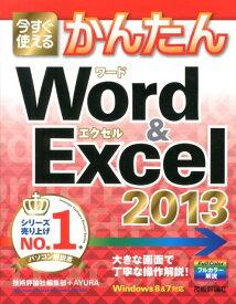 今すぐ使えるかんたんWord & Excel 2013 [ 技術評論社 ]