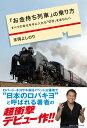 『お金持ち列車』の乗り方 すべての幸せを手に入れる「切符」をあなたへ [ 末岡よしのり ]