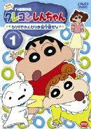 クレヨンしんちゃん TV版傑作選 第4期シリーズ 1 ひとりでのんびりお留守番だゾ