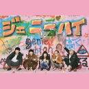 ジェニーハイ (初回限定盤 CD+DVD)