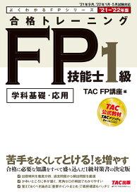 2021-2022年版 合格トレーニング FP技能士1級 [ TAC株式会社(FP講座) ]