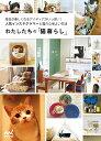 わたしたちの「猫くらし」 毎日が楽しくなるアイディアがいっぱい! 人気インスタグラマーと猫の心地よい生活 [ わた…