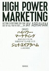 新訳 ハイパワー・マーケティング あなたのビジネスを加速させる「力」の見つけ方 [ ジェイ・エイブラハム ]