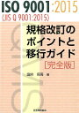 ISO 9001:2015(JIS Q 9001:2015)規格改訂のポイントと 完全版 [ 国府保周 ]