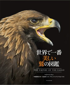世界で一番美しい鷲の図鑑 [ マイク・アンウィン ]