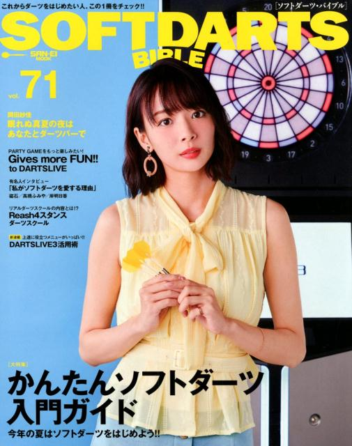 SOFTDARTS BIBLE(vol.71) 大特集:かんたんソフトダーツ入門ガイド (SAN-EI MOOK)