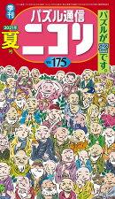 パズル通信ニコリ(Vol.175(2021年 夏)