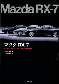 マツダRX-7 ロータリーエンジンスポーツカーの開発物語 [ 望月澄男 ]
