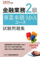 金融業務2級事業承継・M&Aコース試験問題集(2019年度版)