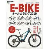 E-BIKEオールカタログ(2019) 最新スポーツEバイクのすべて (エイムック BiCYCLE CLUB別冊)