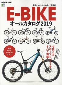 E-BIKEオールカタログ(2019) 電動アシスト付きスポーツ自転車 最新スポーツEバイクのすべて (エイムック BiCYCLE CLUB別冊)
