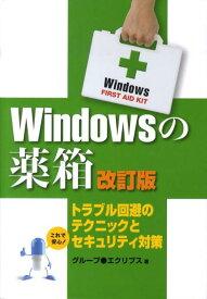 Windowsの薬箱改訂版 トラブル回避のテクニックとセキュリティ対策 [ グループ・エクリプス ]