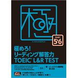 極めろ!リーディング解答力TOEIC L&R TEST(PART5&6)