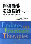 伴侶動物治療指針(vol.1)