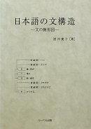 日本語の文構造