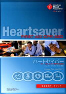 ハートセイバーファーストエイドCPR AED受講者用ワークブック