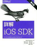 詳解iOS SDK第4版