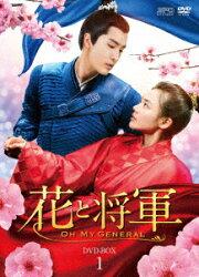 花と将軍〜Oh My General〜 DVD-BOX1