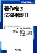 著作権の法律相談(2)