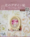 花のデザイン帖
