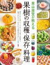 里山食堂が教える 果樹の収穫・保存・料理 [ 西東社編集部 編 ]
