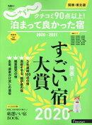 クチコミ90点以上!泊まって良かった宿 関東・東北版(2020-2021)