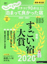 クチコミ90点以上!泊まって良かった宿 関東・東北版(2020-2021) (RECRUIT SPECIAL EDITION じゃらんムッ)