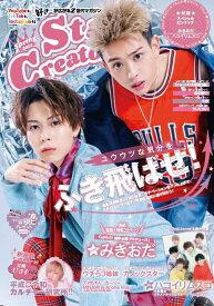 Star Creators! Spring 2021 (カドカワエンタメムック)