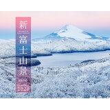 新・富士山景CALENDAR(2020) ([カレンダー])