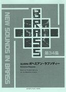New Sounds in Brass NSB復刻版 QUEEN ボヘミアン・ラプソディー