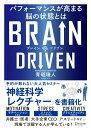 BRAIN DRIVEN ブレインドリブン パフォーマンスが高まる脳の状態とは