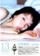 13 notes♯吉岡里帆コンセプトフォトブック