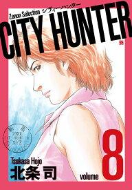 CITY HUNTER(8) (ゼノンセレクション) [ 北条司 ]