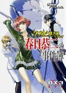 ダブルクロスThe 3rd Edition リプレイ 春日恭二の事件簿(1)