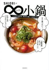 SHIORIのむげん小鍋 [ SHIORI ]