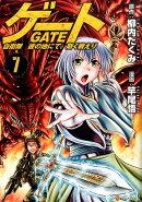 ゲート(7)