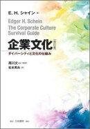 企業文化 改訂版