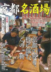 京都名酒場 (ぴあMOOK関西)
