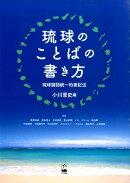 琉球のことばの書き方