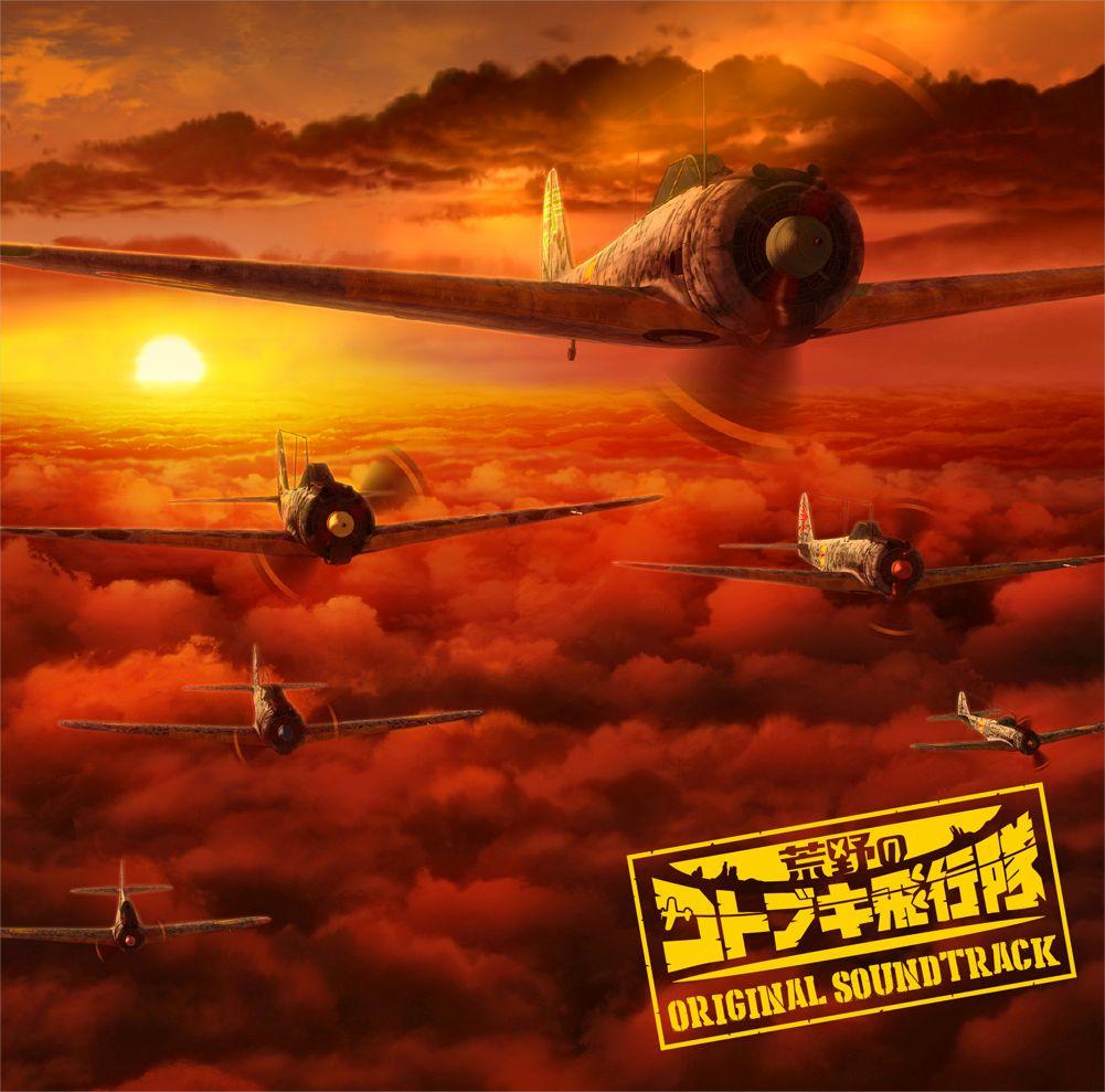 TVアニメ『荒野のコトブキ飛行隊』オリジナルサウンドトラック [ 浜口史郎 ]