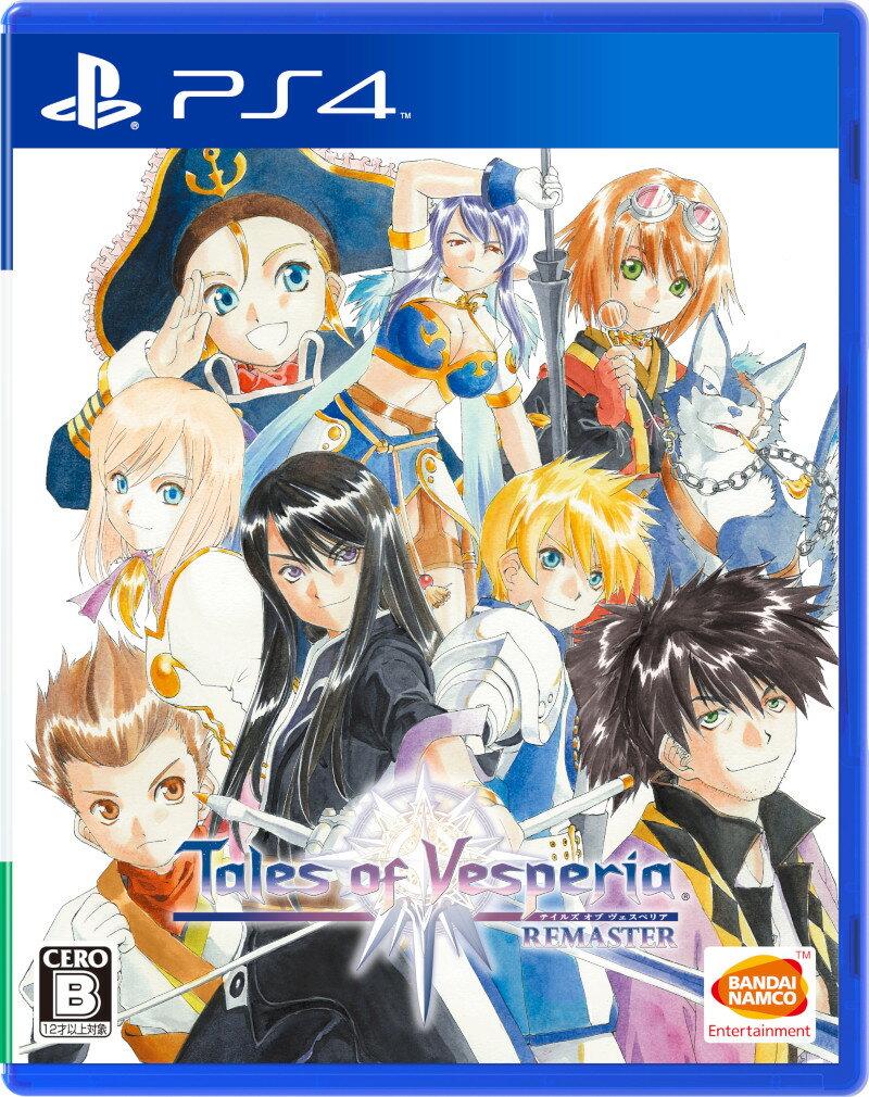 テイルズ オブ ヴェスペリア REMASTER 10th ANNIVERSARY EDITION PS4版